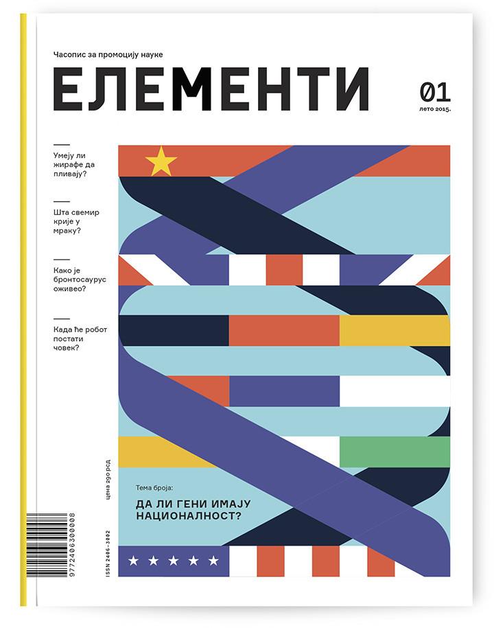 aleksandar-savic_elementi-magazine