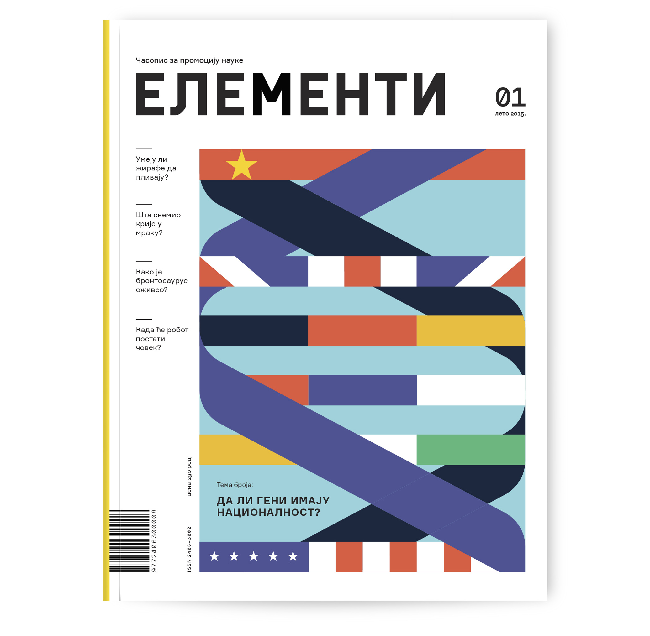 aleksandar-savic_elementi-magazine_no1 cover