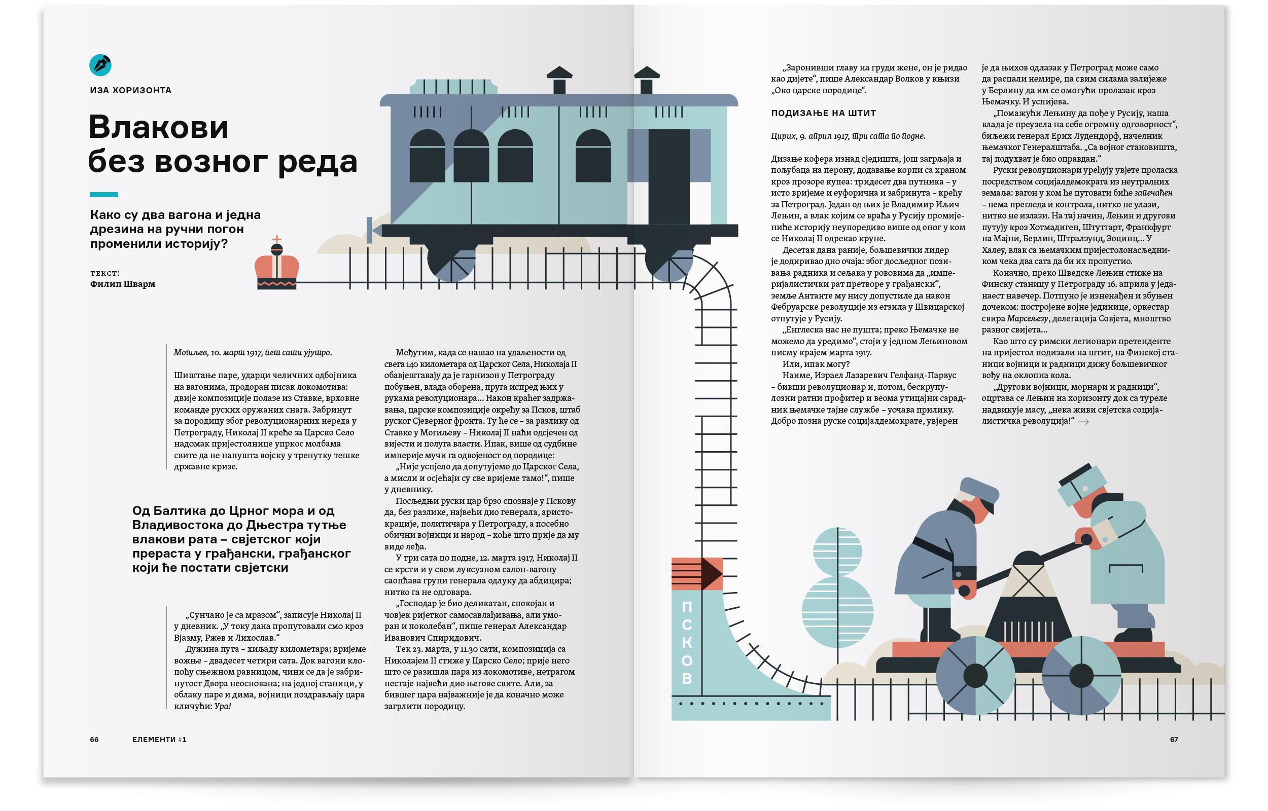 aleksandar-savic_elementi-magazine_spread1
