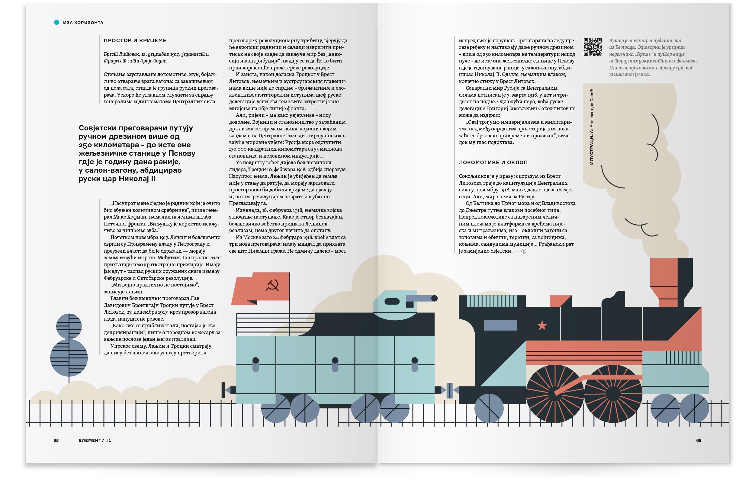 aleksandar-savic_elementi-magazine_spread2