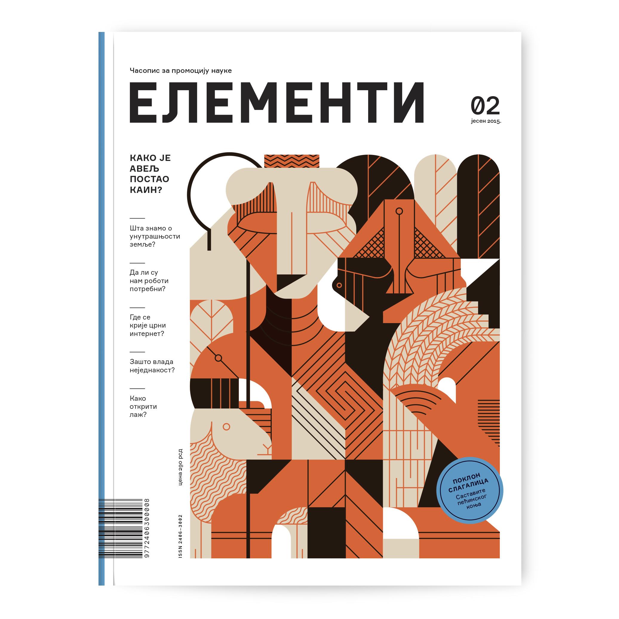 aleksandar-savic_elementi-magazine_cover